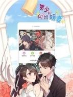 幻想漫画 V1.3 破解版