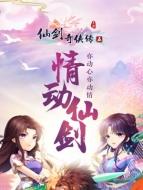 仙剑奇侠传五 官方版