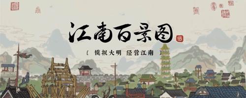 江南百景图薏米有什么用