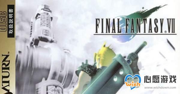 曝世嘉土星曾争取SE《最终幻想7》独占 最终谈判破裂