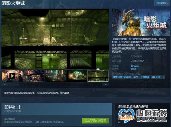 Steam版《暗影火炬城》发售日曝光 预计10月内发售