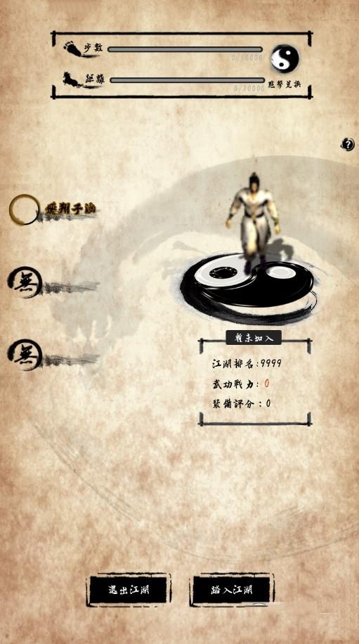 行走江湖 V1.0 安卓版