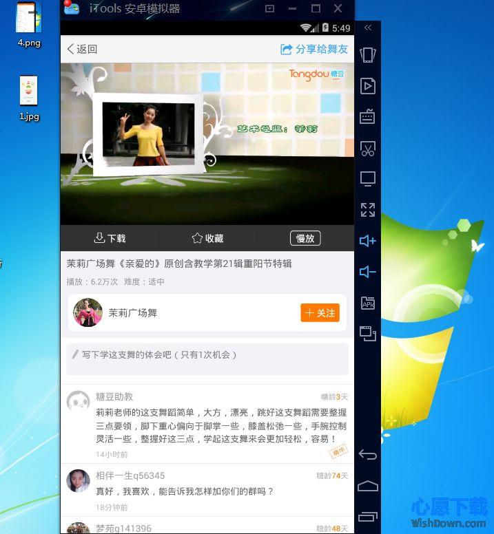糖豆广场舞电脑版 v6.3.8官方最新版
