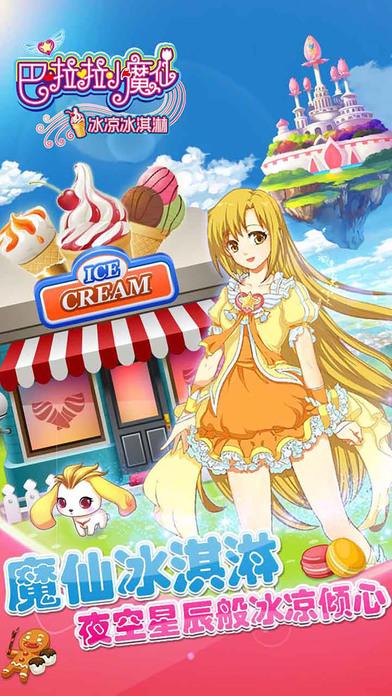 巴啦啦小魔仙冰凉冰淇淋 V1.4.6 苹果版