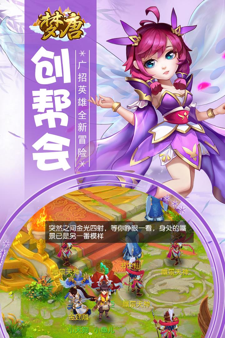 梦唐 V1.0.19 安卓版