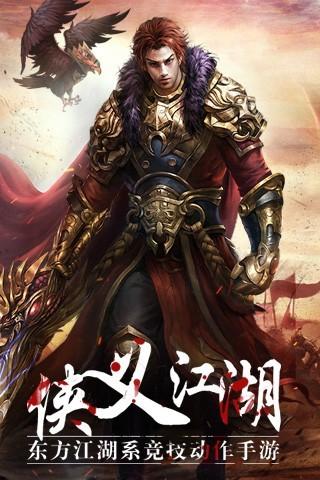 侠义江湖 V3.0.0 安卓版