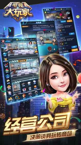电竞大玩家 V1.0 安卓版