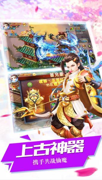 仙魄剑 V2.4.0 安卓版