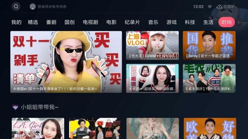 哔哩哔哩tv盒子 V1.6.0 安卓版
