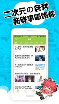 达客动漫 V1.13 安卓版