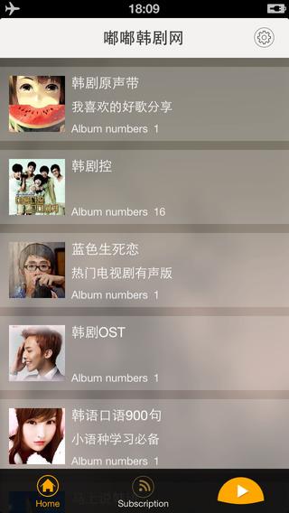 嘟嘟韩剧网 V1.3.2 苹果版