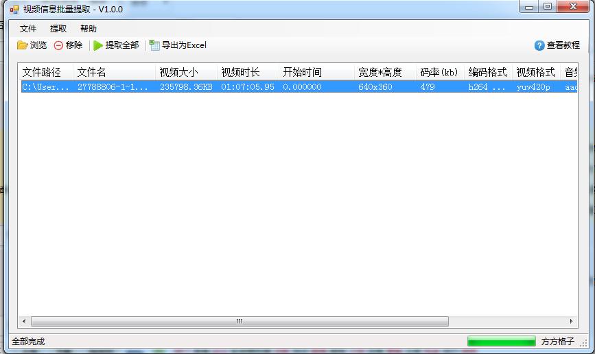 方方格子视频信息批量提取工具 V1.0.0 电脑版