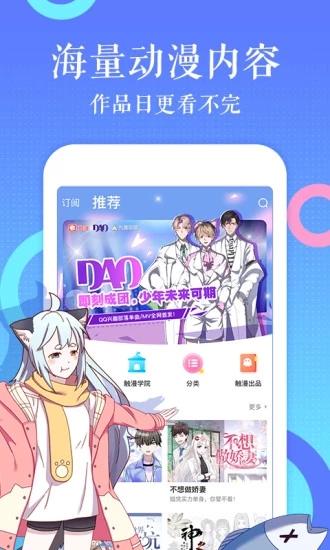 触漫 V4.7.1 安卓版