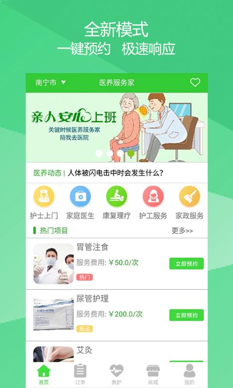 医养服务家 v2.2.0 安卓版