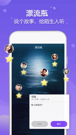 星梦漂流瓶 v3.0.4 安卓版