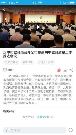 学在汉中 v2.0.3 安卓版