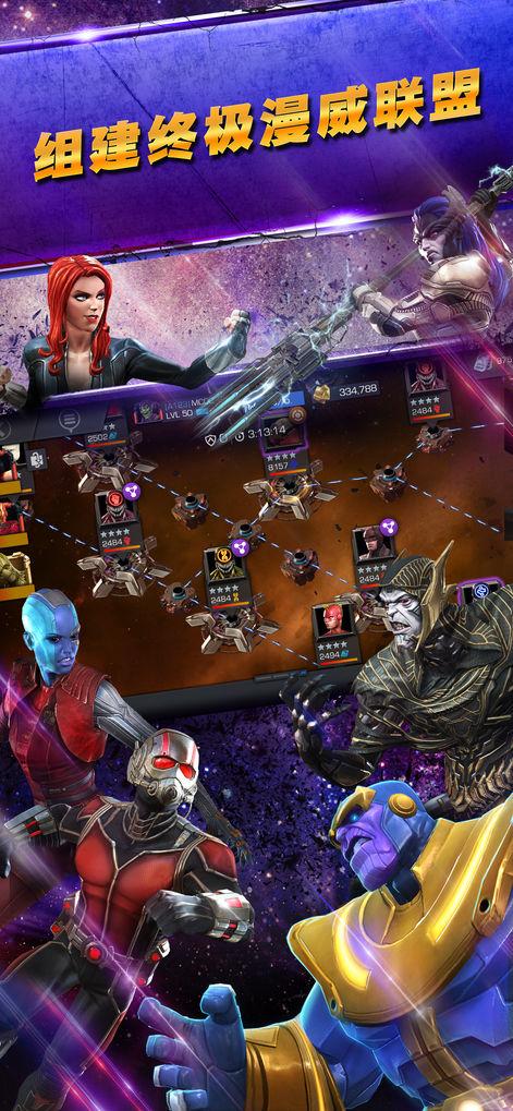 漫威超级争霸战 V1.0 破解版