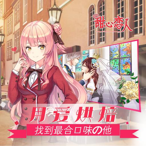 甜心恋人 v1.01.180128 安卓版