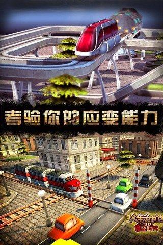 3D火车危机2摩登时代 v2.6.9 安卓版