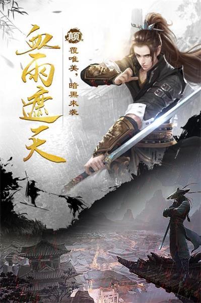 剑雨江湖 变态版