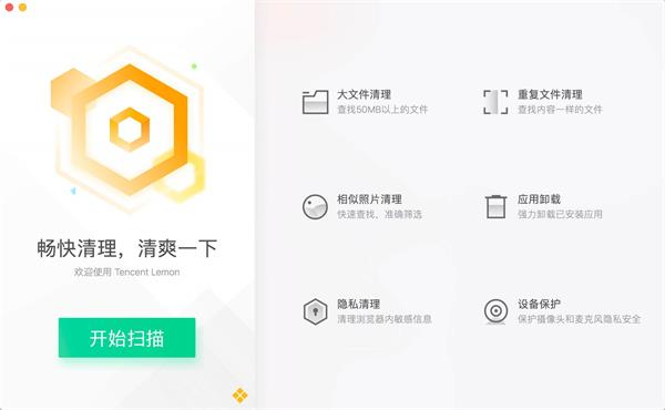 腾讯柠檬清理(Tencent Lemon Cleaner) V1.1.3 Mac版