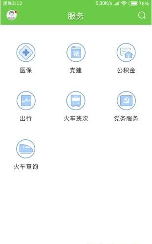罗浮新闻 V1.0.0 安卓版