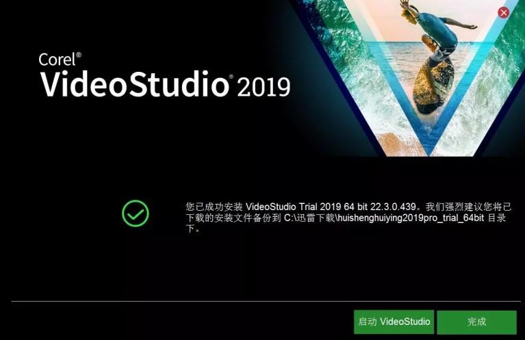 会声会影2019 V22.3.0.439 专业版