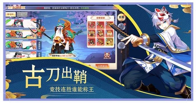 京都妖舞 v1.0.2 安卓版