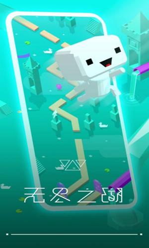 无尽之湖 v3.4 安卓版