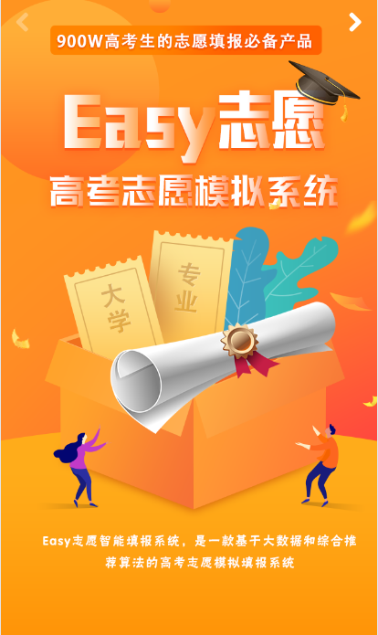Easy志愿 V1.0416 安卓版