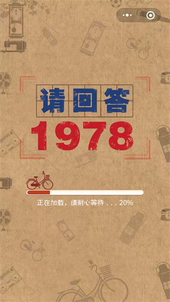 请回答1978