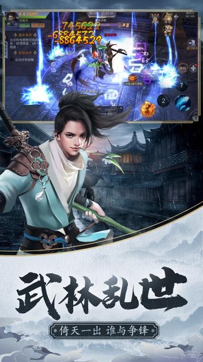 新倚天剑记 v3.5.0 安卓版