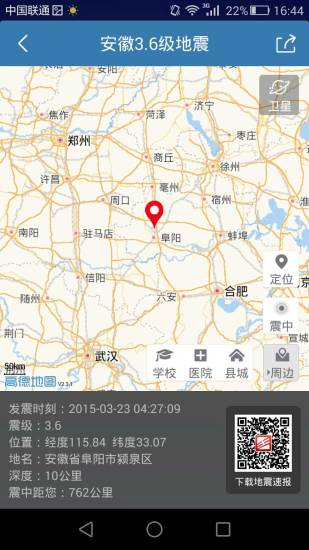 地震速报 V2.2.2 苹果版