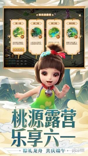 梦幻西游 V1.222.0 安卓版