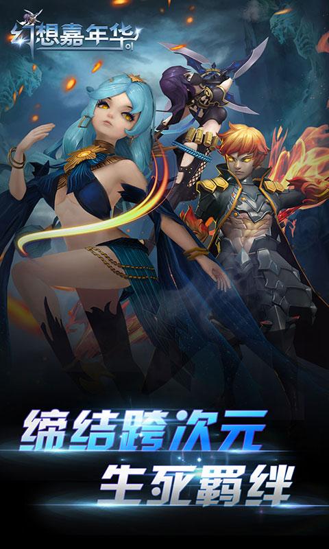 幻想嘉年华 ios变态版