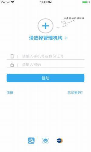 手机公积金 V2.0.4 安卓版