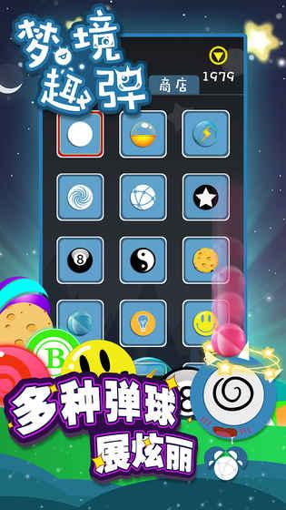 梦境趣弹 v1.3 安卓版