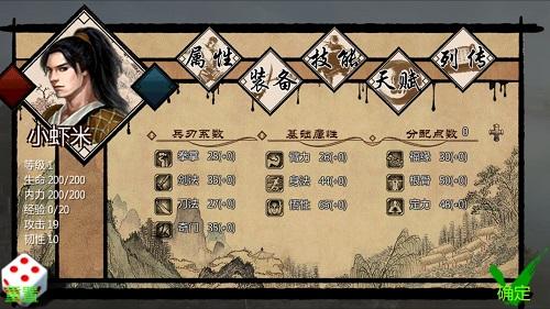 金庸群侠传x 绅士版