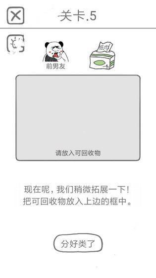 前任是什么垃圾 v1.0.1 安卓版