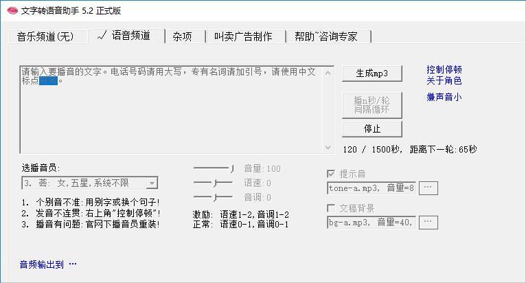 文字转语音助手 v3.7 官方版