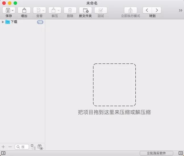 BetterZip V4.2.4 中文版