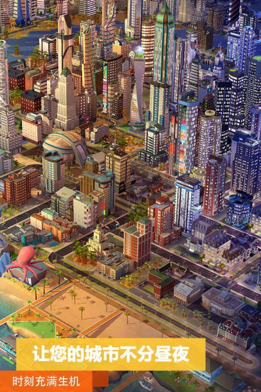 模拟城市我是市长 无限绿钞版