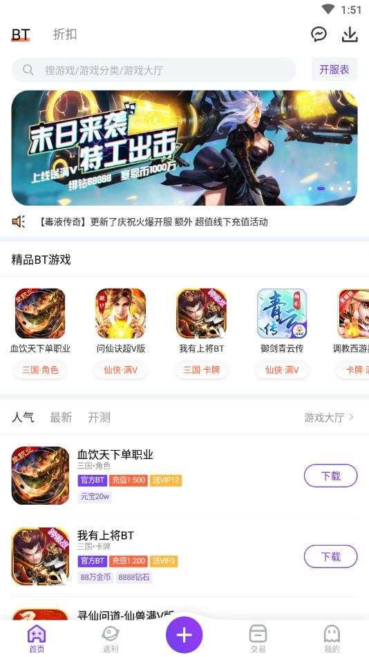 巫妖手游 V2.1.1 手机版