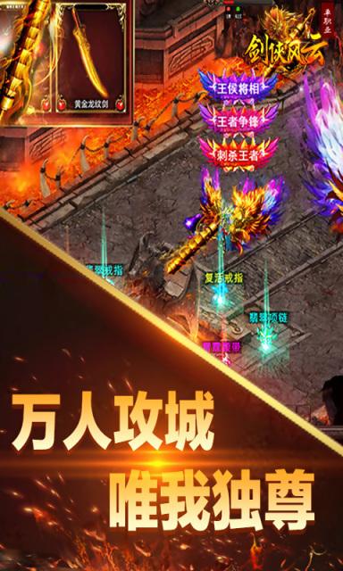 剑侠风云单职业高爆版 V1.0.0 变态版