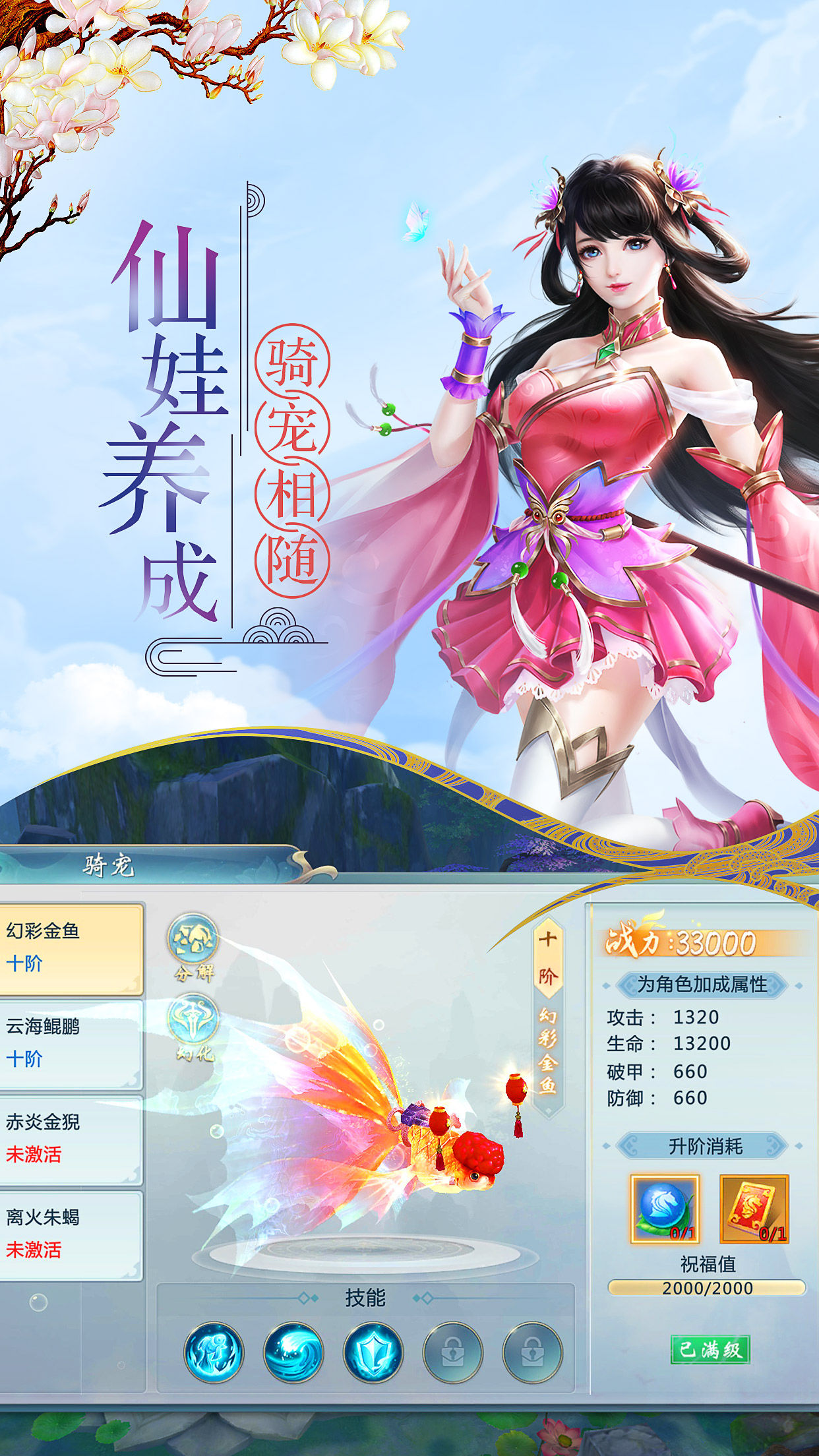 剑侠逍遥无限元宝 V4.0.0 破解版