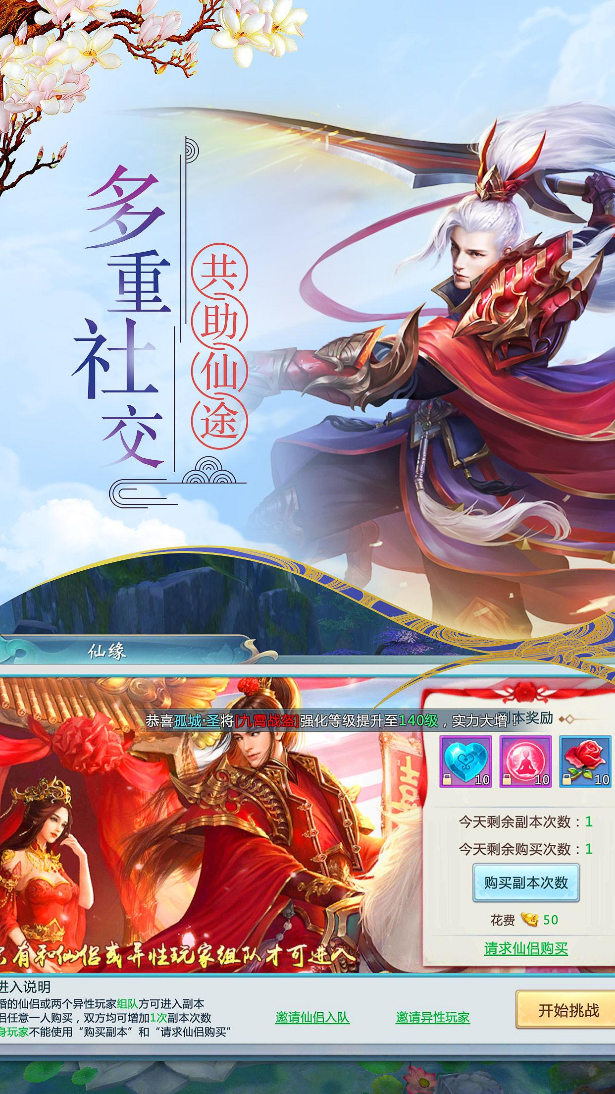 剑侠逍遥 V4.0.0 折扣版