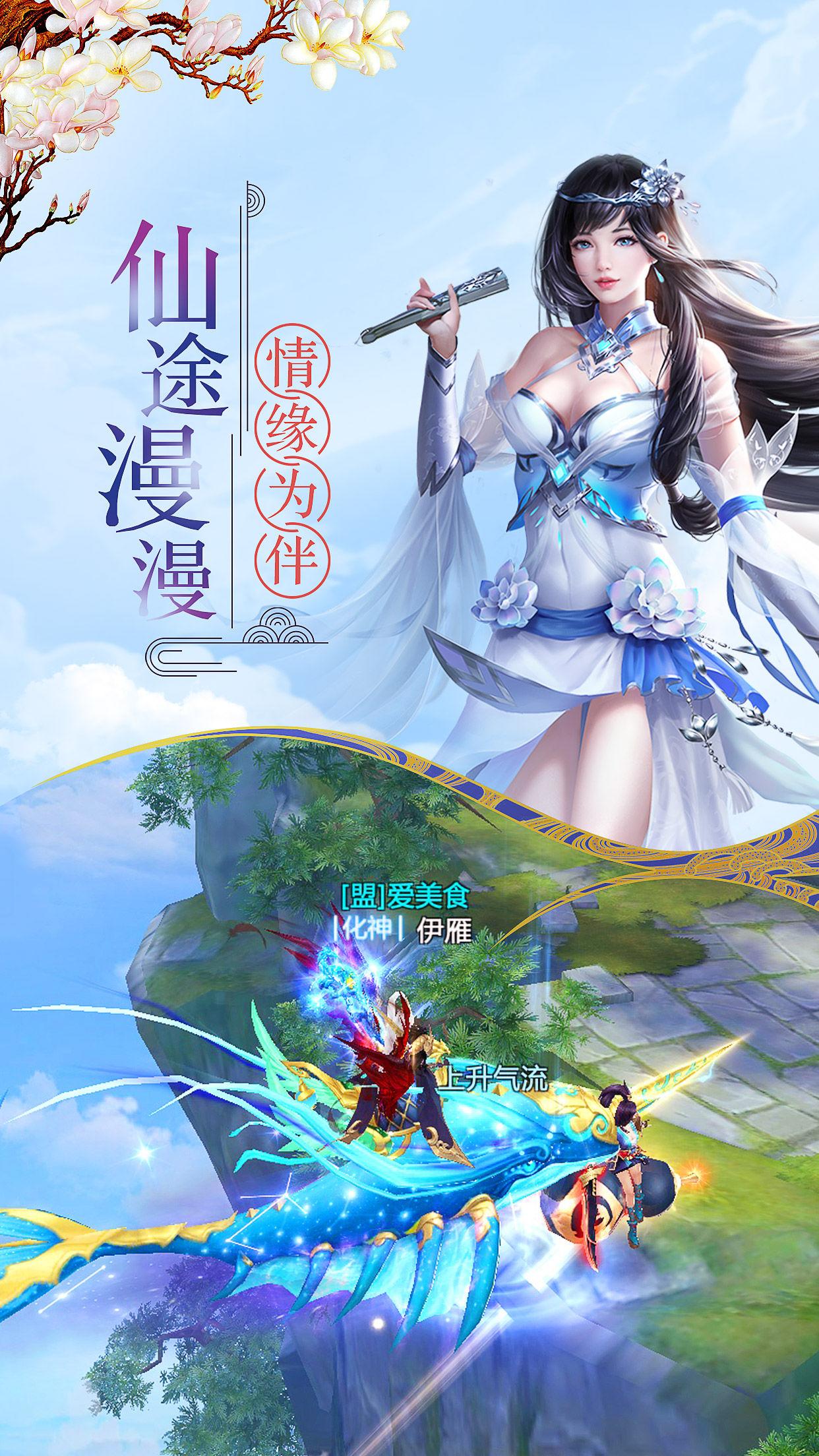 抖音游戏剑侠逍遥 V4.0.0 安卓版