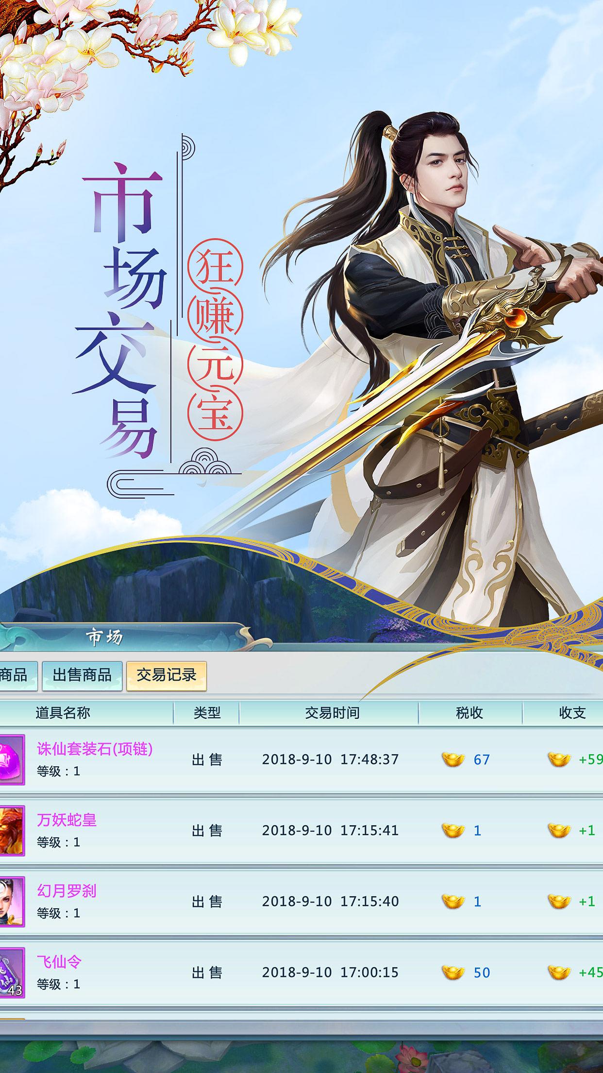 剑侠逍遥 V4.0.0 变态版