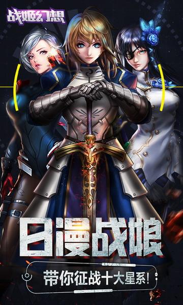 幻想战姬 V1.0.4 破解版