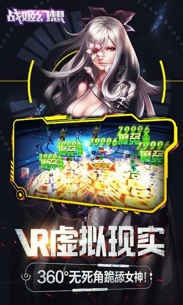 幻想战姬日服 V1.0.4 中文版